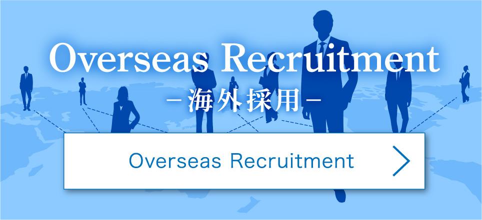 Overseas Recruitment 海外採用