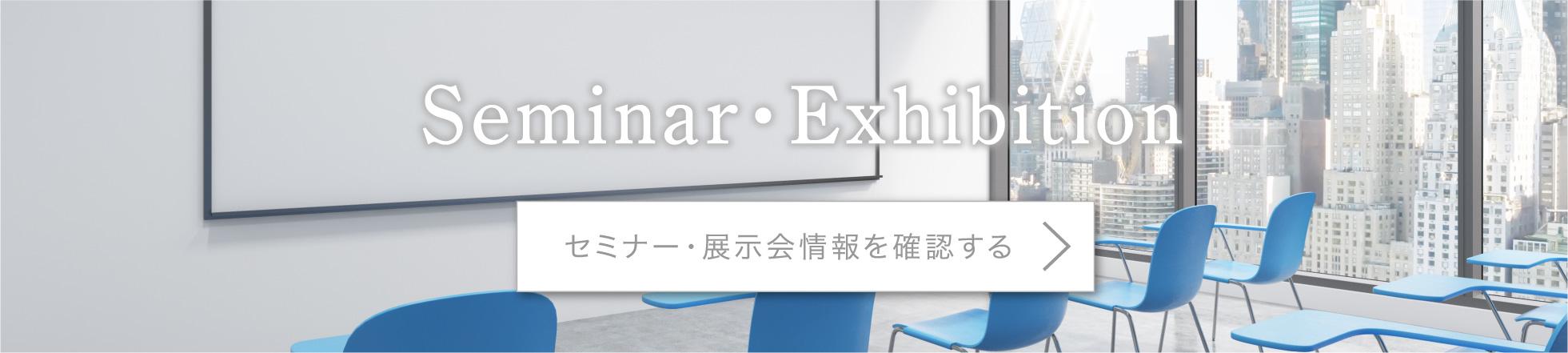 Seminar・Exhibition セミナー・展示会情報を確認する