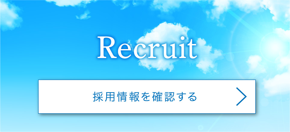 Recruit 採用情報を確認する