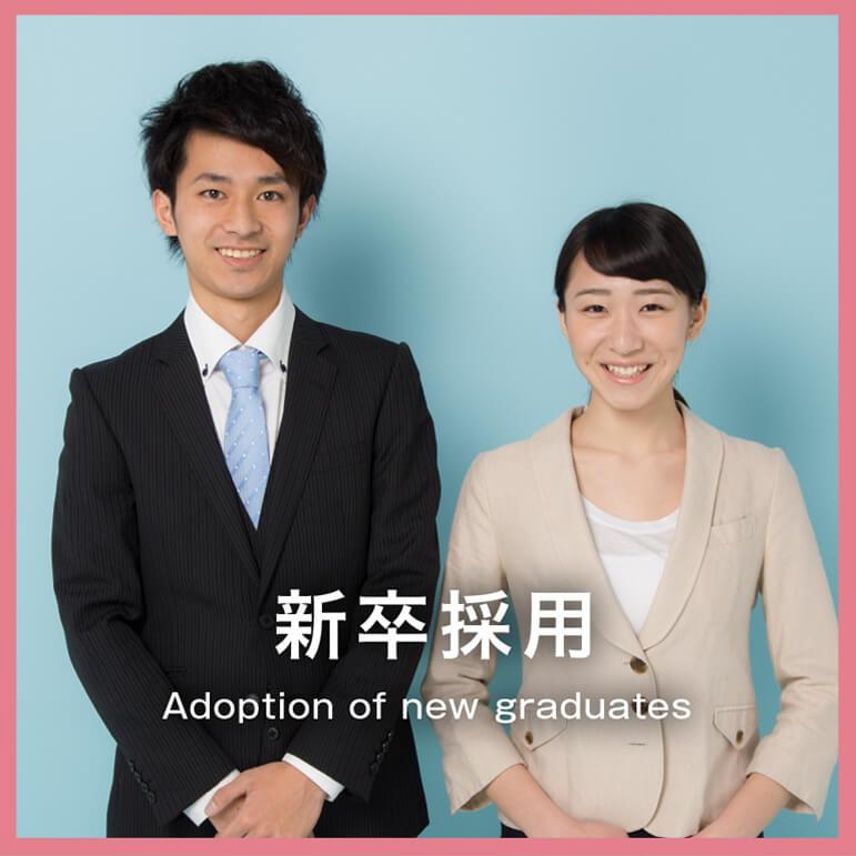 新卒採用 Adoption of new graduates