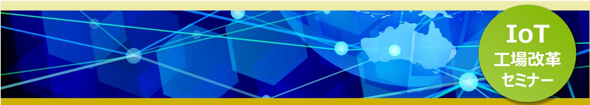 IoT工場改革セミナー
