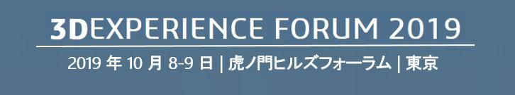 【終了】3DEXPERIENCE FORUM Japan 2019