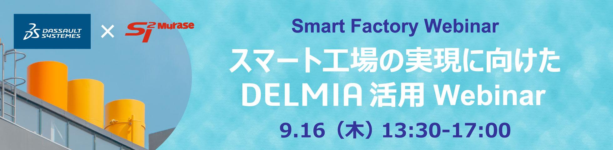 【終了 】スマート工場の実現に向けたDELMIA活用Webinar